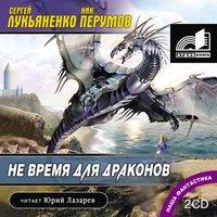 Не время для драконов - Н. Перумов, С. Лукьяненко