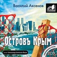 Остров Крым - Василий Аксенов