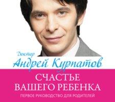 Первое руководство для родителей. Счастье вашего ребенка - Андрей Курпатов