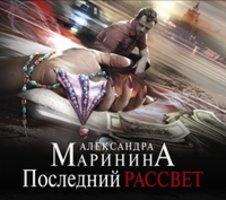 Последний рассвет - Александра Маринина