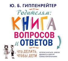 Родителям. Книга вопросов и ответов - Юлия Гиппенрейтер