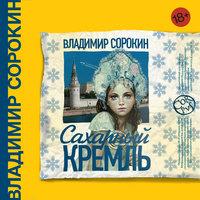 Сахарный Кремль - Владимир Сорокин