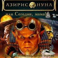 Сегодня, мама - Сергей Лукьяненко, Юрий Буркин