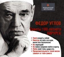 Советы столетнего хирурга - Федор Углов