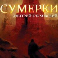 Сумерки - Дмитрий Глуховский