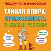 Тайная опора. Привязанность в жизни ребенка - Людмила Петрановская