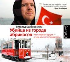Убийца из города абрикосов. Незнакомая Турция - о чем молчат путеводители - Витольд Шабловский
