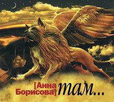 Там - Борис Акунин, Анна Борисова
