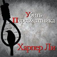 Убить пересмешника - Харпер Ли