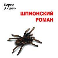 Шпионский роман - Борис Акунин