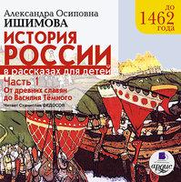 История России в рассказах для детей. Часть 1 - Александра Ишимова