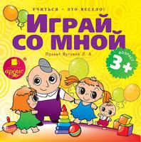Играй со мной. Подвижные музыкально-поэтические игры для детей - Лариса Яртова