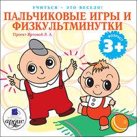 Пальчиковые игры и физкультминутки - Лариса Яртова