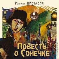 Повесть о Сонечке - Марина Цветаева