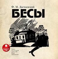 Бесы - Федор Достоевский
