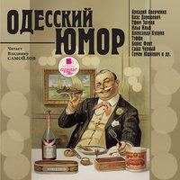 Одесский юмор - Сборник