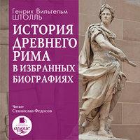 История Древнего Рима в избранных биографиях - Генрих Штолль