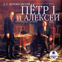 Петр I и Алексей - Дмитрий Мережковский