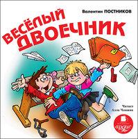 Веселый двоечник - Валентин Постников