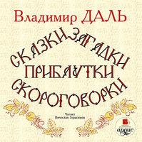 Сказки, загадки, прибаутки, скороговорки - Владимир Даль