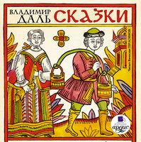 Сказки - Владимир Даль