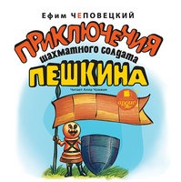 Приключения шахматного солдата Пешкина - Ефим Чеповецкий