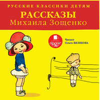 Русские классики детям: Рассказы Михаила Зощенко - Михаил Зощенко