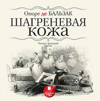 Шагреневая кожа - Оноре де Бальзак
