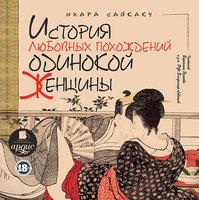 История любовных похождений одинокой женщины - Ихара Сайкаку