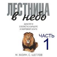 Лестница в небо, часть 1 - Михаил Хазин,Сергей Щеглов