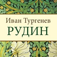Рудин - Иван Тургенев