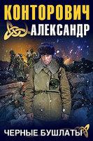 Черные бушлаты - Александр Конторович