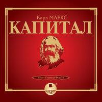 Капитал - Карл Маркс