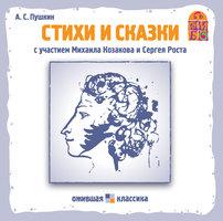 Стихи и сказки Пушкина - Александр Пушкин