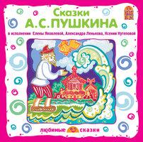 Сказки Пушкина - Александр Пушкин