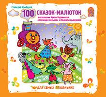 Сто сказок-малюток - Геннадий Цыферов