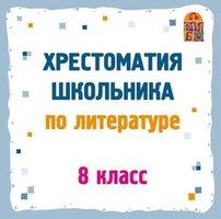 Хрестоматия школьника по литературе 8 класс - Сборник