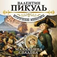 Маланьина свадьба - Валентин Пикуль