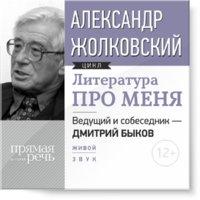 Александр Жолковский. Литература про меня - Дмитрий Быков
