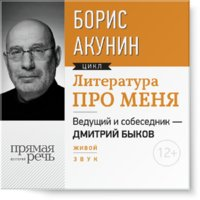 Борис Акунин. Литература про меня - Дмитрий Быков