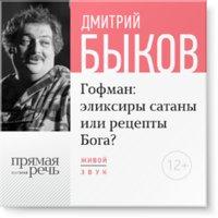 Гофман: эликсиры сатаны или рецепты Бога - Дмитрий Быков