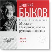 Москва - Петушки: новая русская одиссея - Дмитрий Быков