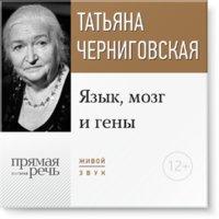 Язык, мозг и гены - Татьяна Черниговская