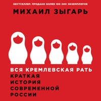 Вся кремлевская рать: Краткая история современной России - Михаил Зыгарь