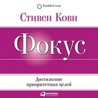 Фокус - Стивен Кови, Стив Джонсон