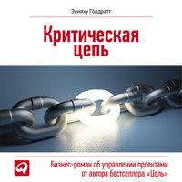 Критическая цепь - Элияху Голдратт