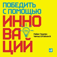 Победить с помощью инноваций - Чарльз О'Райли III,Майкл Ташмен