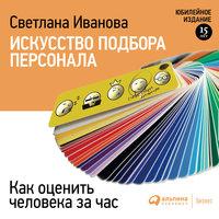Искусство подбора персонала - Светлана Иванова