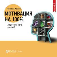Мотивация на 100% - Светлана Иванова