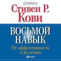 Восьмой навык - Стивен Кови